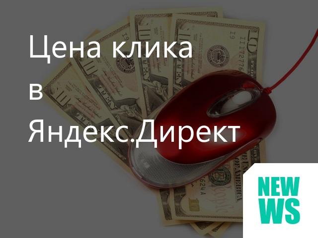 Цена клика в Яндекс.Директ