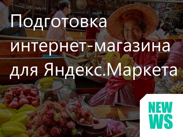 Подготовка интернет-магазина для Яндекс.Маркета