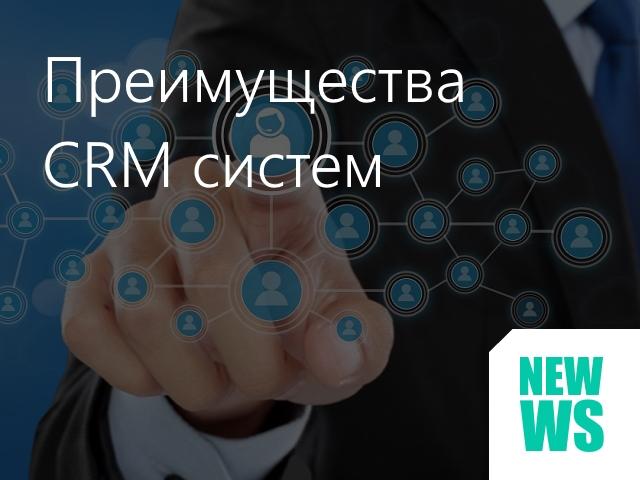 Преимущества работы с CRM