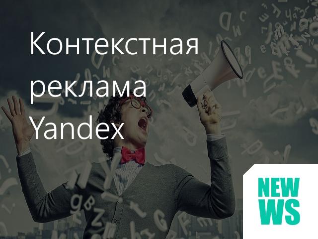 Контекстная реклама Yandex