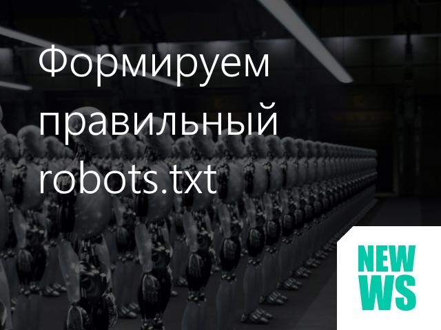 Robots.txt для Opencart
