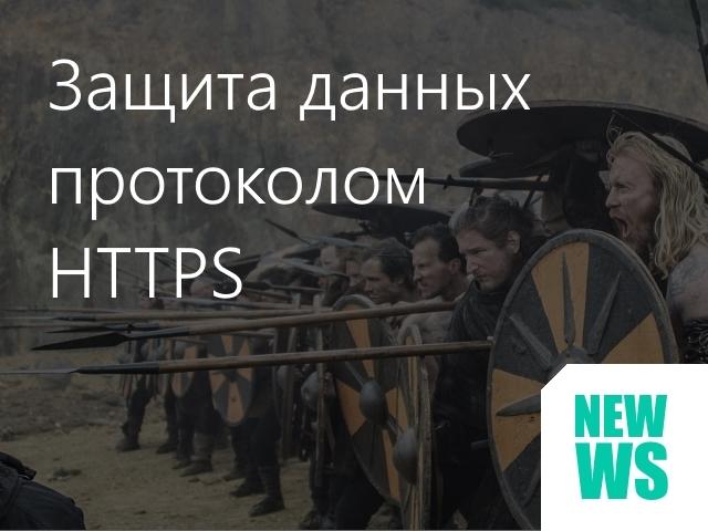 Защищаемся с помощью протокола https
