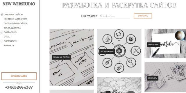 New-Webstudio.ru