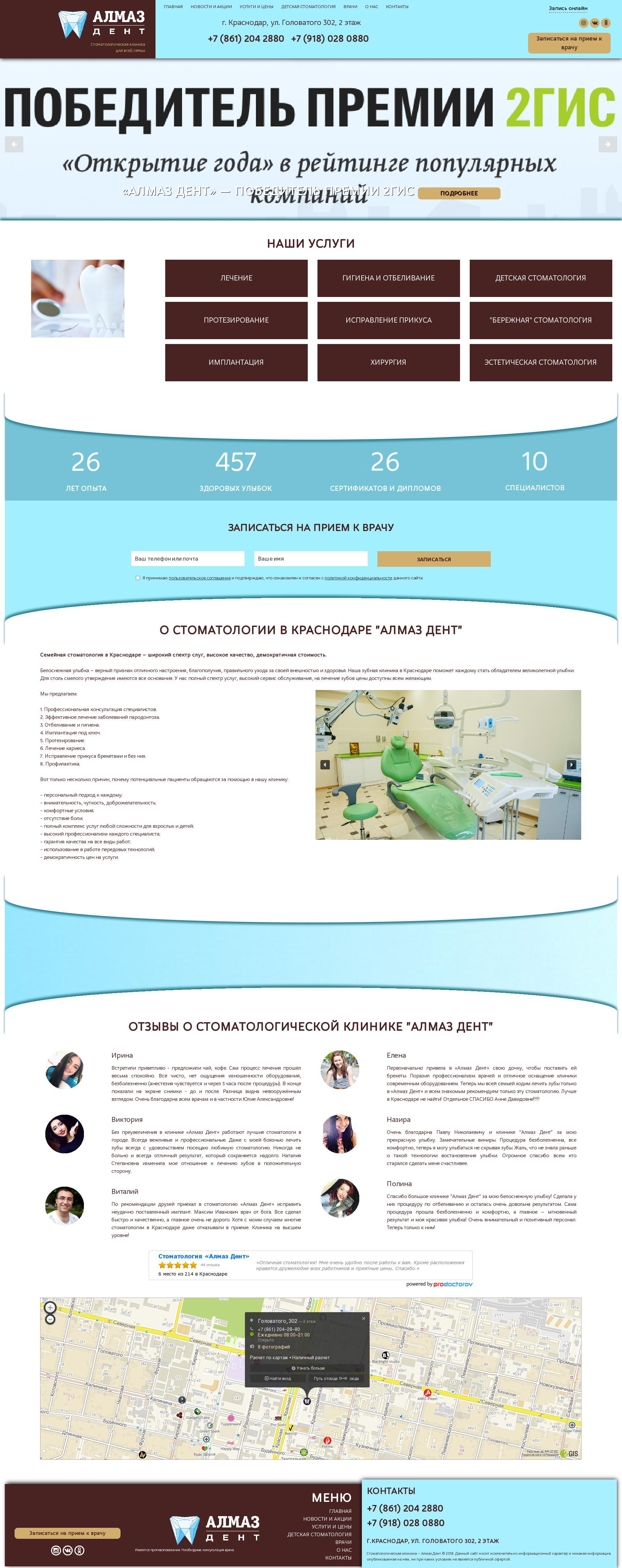 Almaz-Dent.com