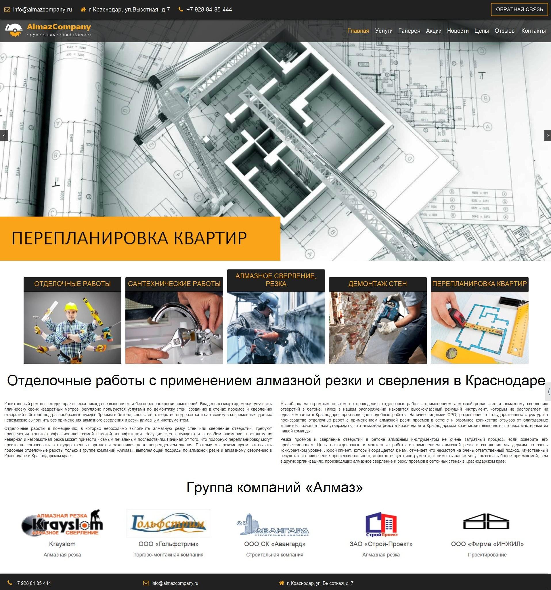AlmazCompany.ru