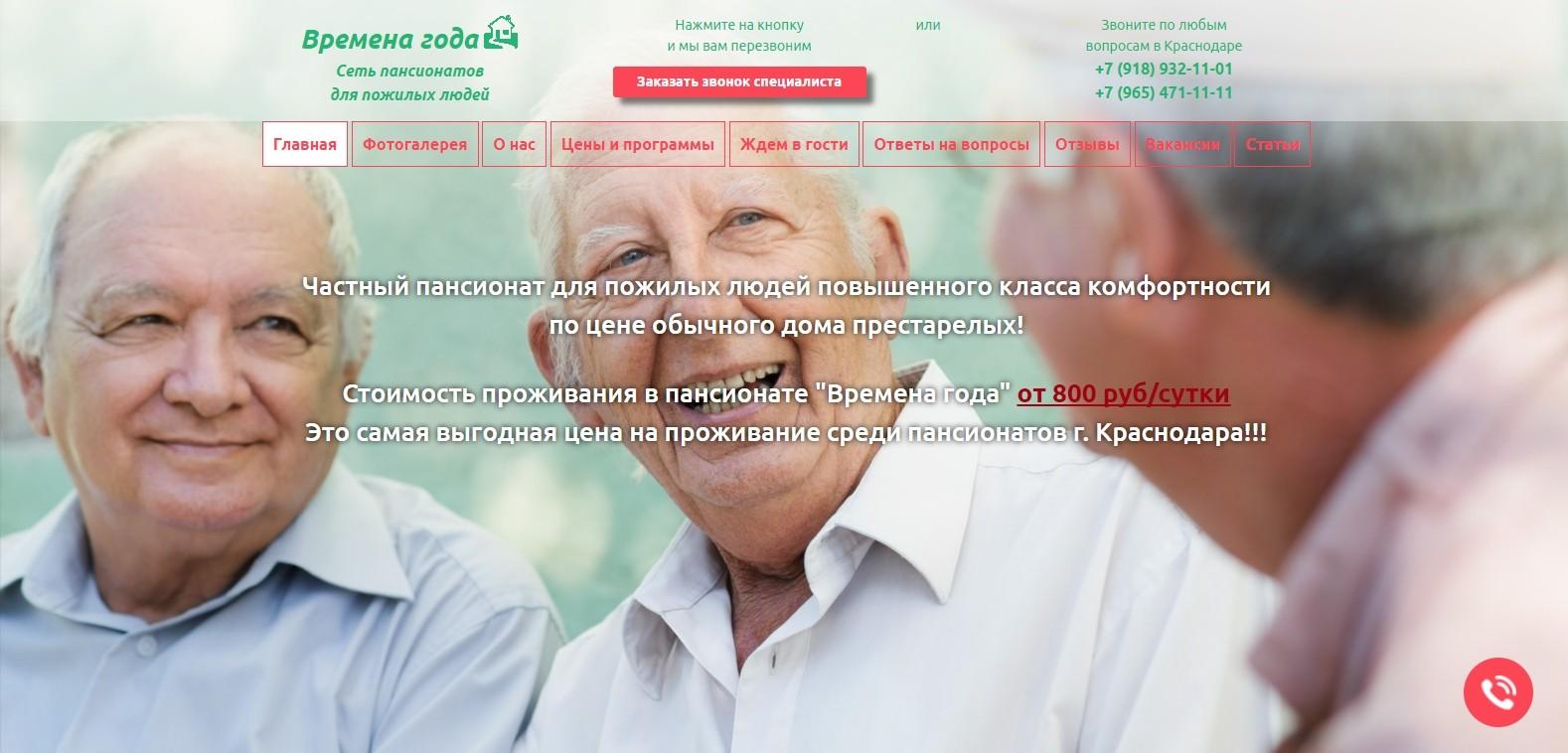 пансионат для пожилых владимир