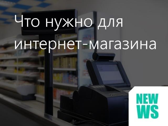Что нужно для создания интернет магазина