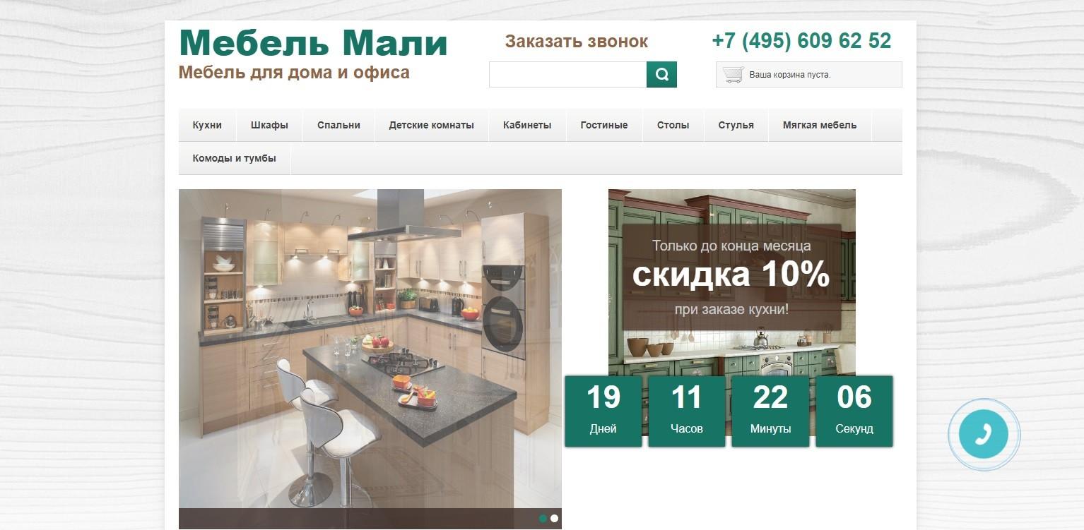 Mebelmali.ru