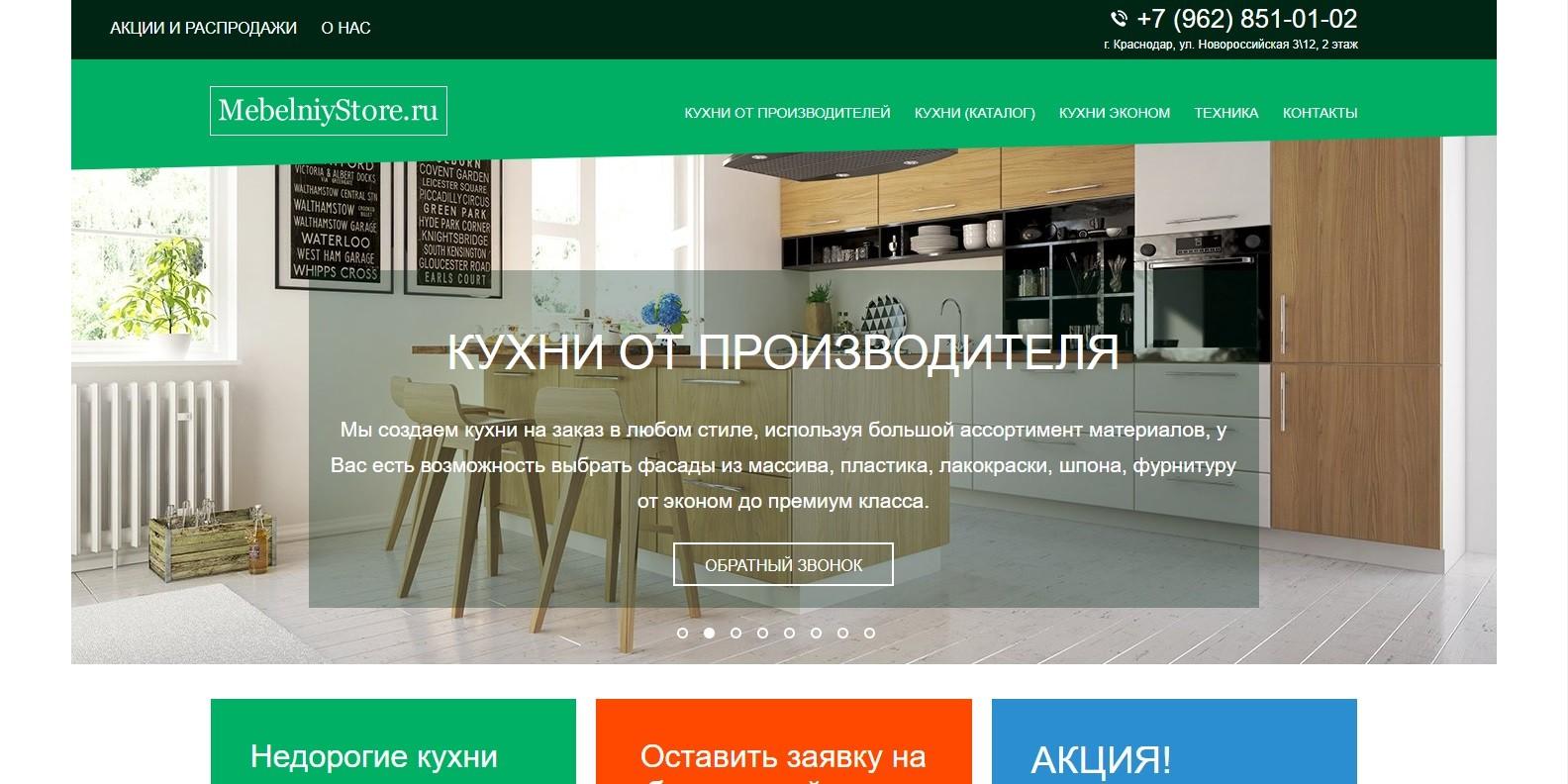 MebelniyStore.ru