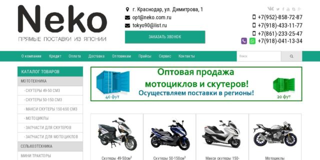 Neko.com.ru