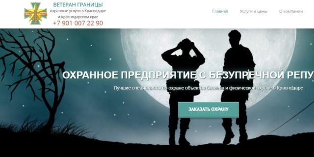 Ohrana23.ru