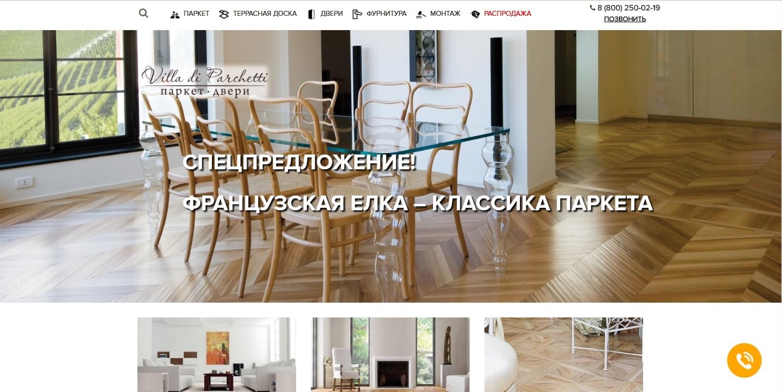 Parchetti.ru