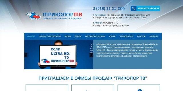 Tricolor-Kuban.ru