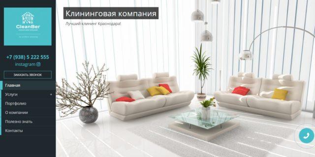 Cleanber.ru