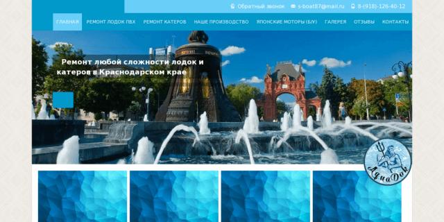 AquaDok.ru
