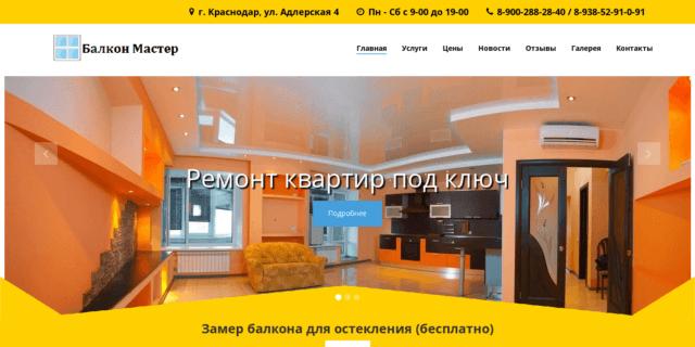 BalkonMaster23.ru
