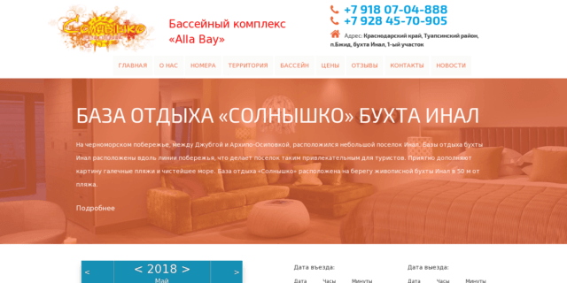 Bazasolnishko.ru