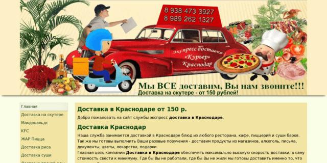 DostavkaKrasnodar.ru