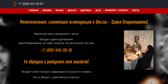 Gadalka-leila.ru