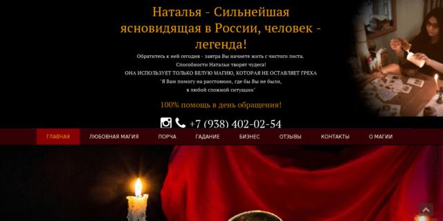 Gadanie-natali.ru