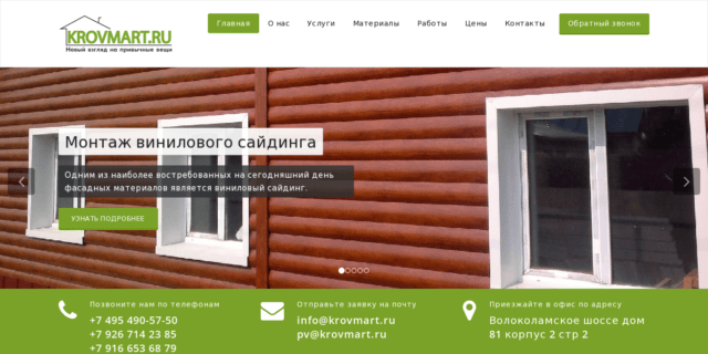 Krovmart.ru