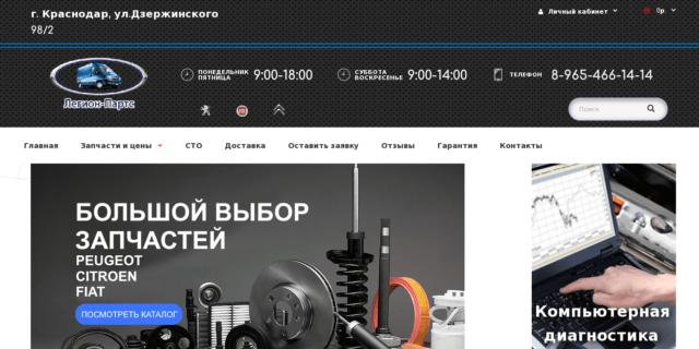 Legion-parts.ru