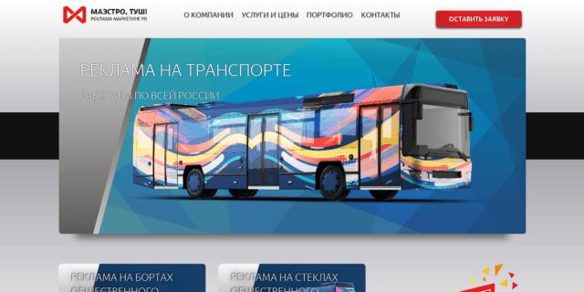 Maestro-transport.ru