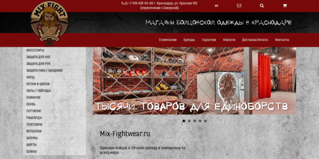 Mix-fightwear.ru