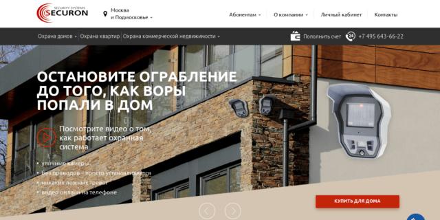 Msk.securon.ru
