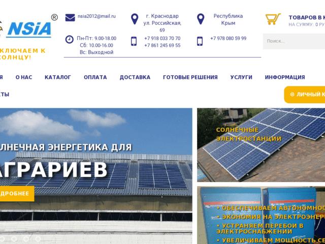 Nsia-energy.ru
