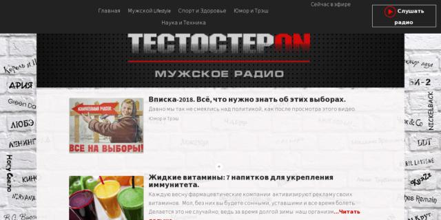 Radio-testosteron.ru