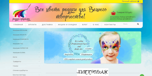 Raduga-grima.ru