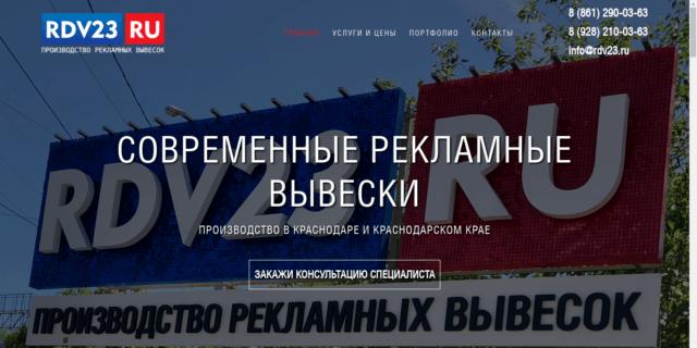 Rdv23.ru