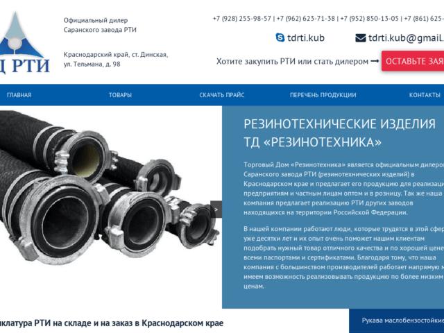 Rti-td.ru