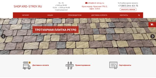 Shop.krd-stroy.ru