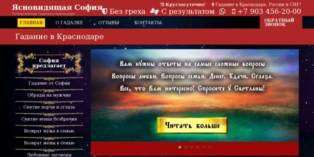 Sofia-mag.ru