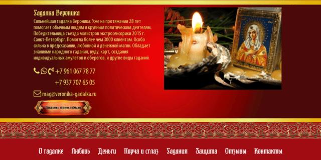Veronika-gadalka.ru