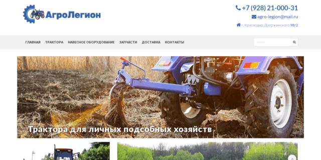 Агролегион.рф