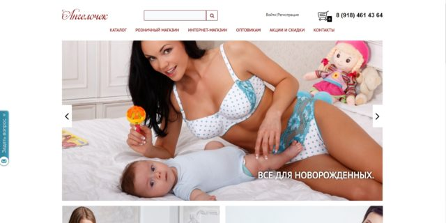 Angelochek-shop.ru