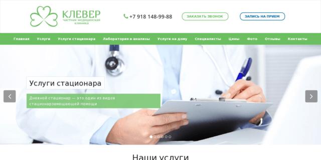 Клиника-клевер.рф