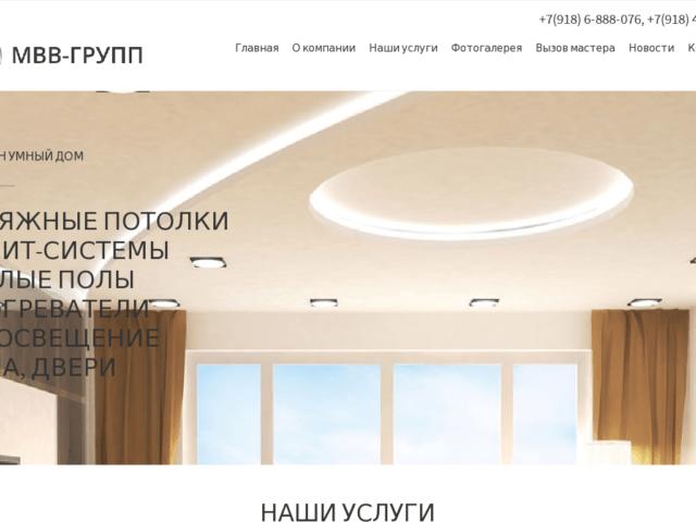 Мвв-групп.рф