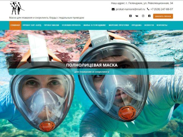 prokat-namore.ru