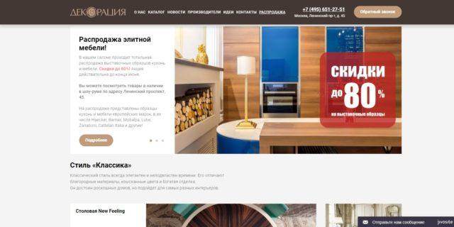 Decoracia.ru