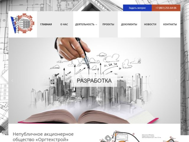 Otskrd.ru