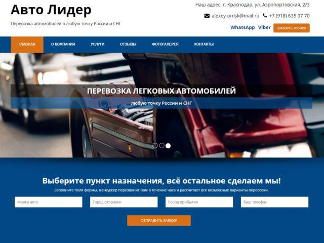 Аvtovoz-lider.ru