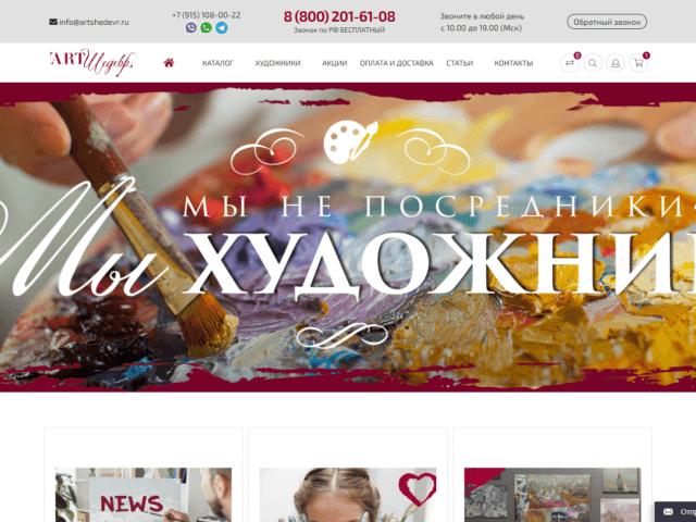 artshedevr.ru