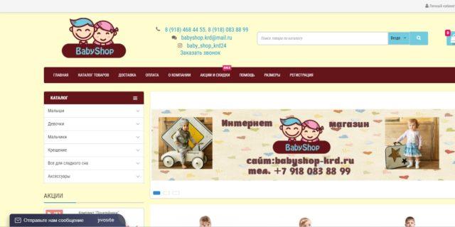 Babyshop-krd.ru