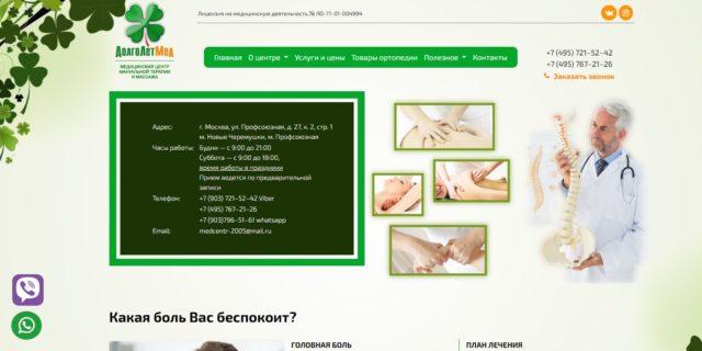DolgoLetMed.ru