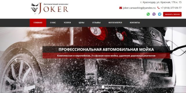 Joker-Washing.ru